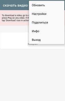 скачать видео lnstagrawer screenshot 1
