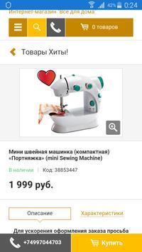 Интернет-магазин Все для дома poster