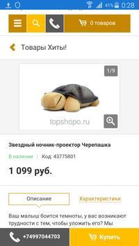 Интернет-магазин Все для дома apk screenshot