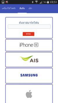 ShopTH ช้อปปิ้งออนไลน์ apk screenshot