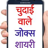 नॉन वेज  जोक्स और शायरी Jokes and Shayari Hindi icon
