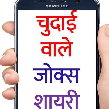 नॉन वेज  जोक्स और शायरी Jokes and Shayari Hindi poster
