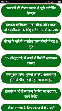 नॉन वेज  जोक्स और शायरी Jokes and Shayari Hindi apk screenshot