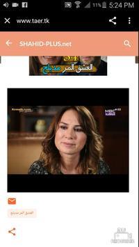Shi4 apk screenshot