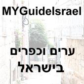 ערים וכפרים בישראל icon