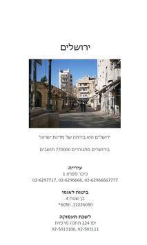 ערים וכפרים בישראל poster
