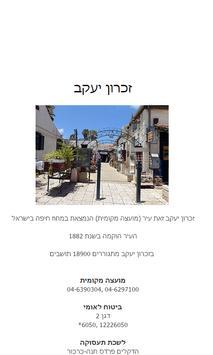 ערים וכפרים בישראל apk screenshot