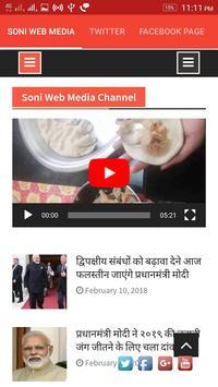 Soni Web Media screenshot 6