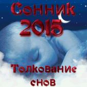 Сонник 2015. Толкование снов. icon