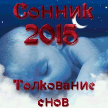 Сонник 2015. Толкование снов. poster