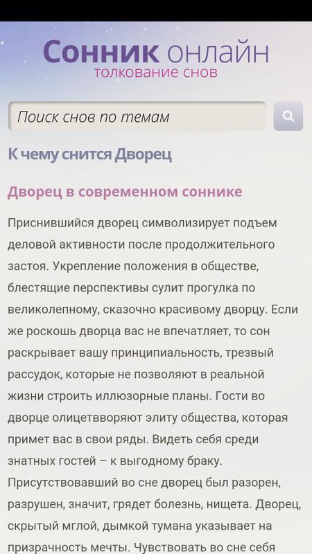 Сонник Приснился Знакомый Монах