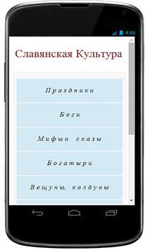 Славянская Культура poster