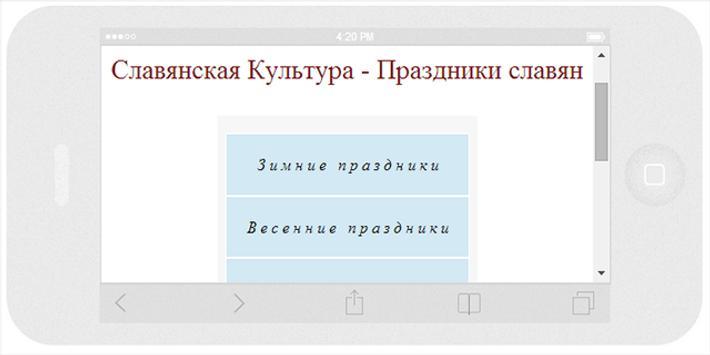 Славянская Культура apk screenshot
