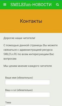 SmileFunRu - Мы ищем новости! apk screenshot