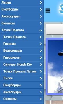 Snow express apk screenshot