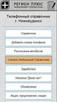 Справочник Нижнеудинска poster