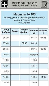 Справочник Нижнеудинска screenshot 2