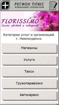 Справочник Нижнеудинска screenshot 5
