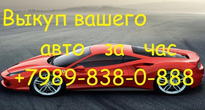 Срочный выкуп битых и целых авто- Волгоград,Анапа screenshot 1