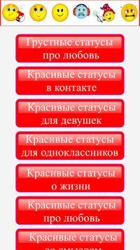 Статусы для ВК и ОД poster