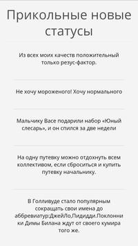 Статусы для ВК и ОД apk screenshot