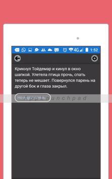 Страшная свадьба screenshot 14