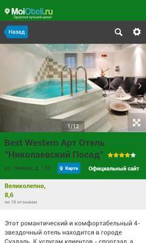 Суздаль - Отели apk screenshot