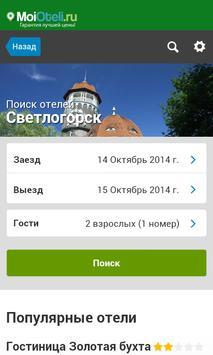 Светлогорск - Отели poster