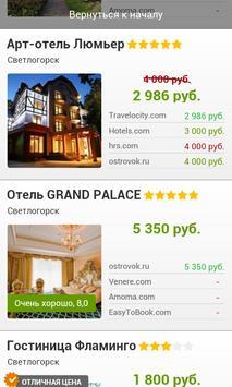 Светлогорск - Отели apk screenshot