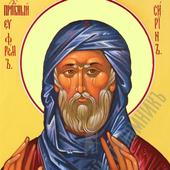 Святой преподобный Ефрем Сирин icon
