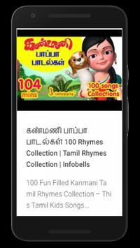 Tamil Rhymes screenshot 1
