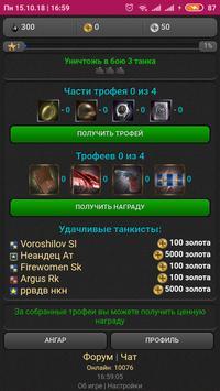 Танки Онлайн スクリーンショット 3