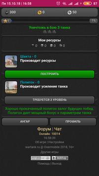 Танки Онлайн スクリーンショット 1