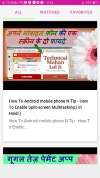 Technical Mohan Lal ji screenshot 6