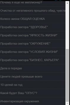 Техники из бизнес-литературы apk screenshot
