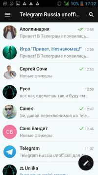 Телеграмм Россия - Telegram RU apk screenshot