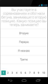Тест: Тупой и еще тупее screenshot 1