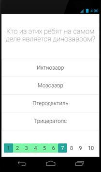 Тест: Тупой и еще тупее screenshot 3