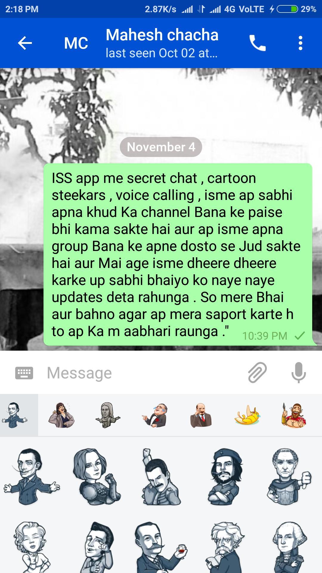 Channel Mere Bhai Ka Channel Hai - Swdigital