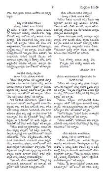 The Telugu Bible NT poster