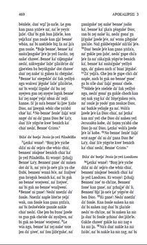 THE ZAPOTEC YATEE HOLY BIBLE apk screenshot