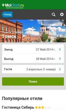 Томск - Отели poster