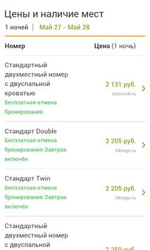 Томск - Отели apk screenshot
