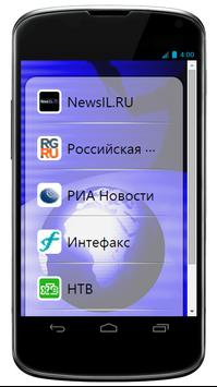 Top News from the mobile sites apk screenshot