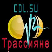 Трассияне icon