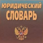 Юридический словарь icon