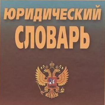 Юридический словарь poster