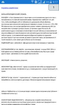 Юридический словарь apk screenshot