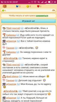 Удивительные Питомцы screenshot 2