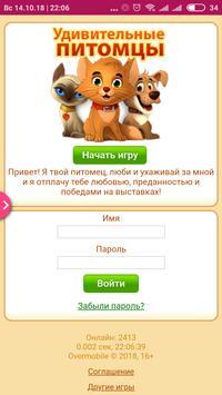 Удивительные Питомцы screenshot 5